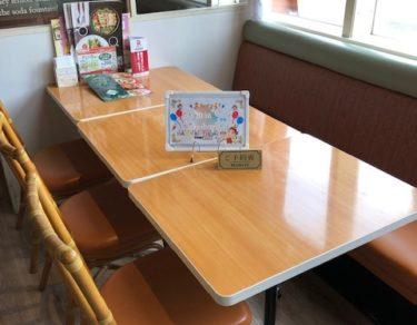 不二家 誕生日予約の時の席