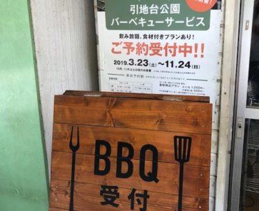 引地台公園・バーベキューサービス