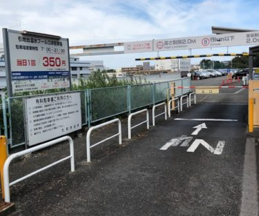 引地台公園・有料駐車場の入口