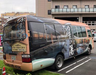 万葉の湯・無料シャトルバス