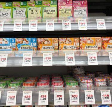 マツモトキヨシ・離乳食コーナー