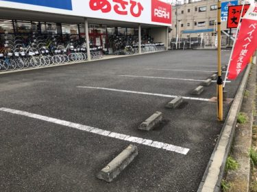 あさひ・駐車場