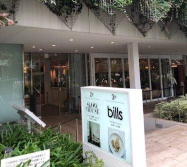 ビルズの入口(1階)