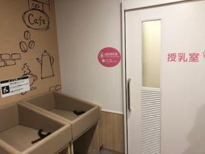 授乳室(イオンモール座間店)
