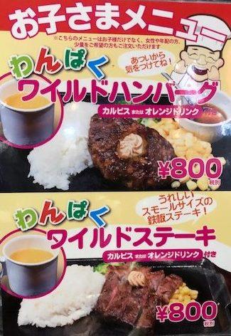 いきなりステーキ・子供メニュー