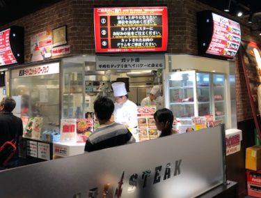 いきなりステーキ・注文場所