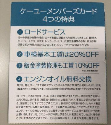 ケーユー・メンバーズカード