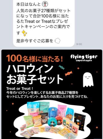 フライングタイガー・LINEアプリ
