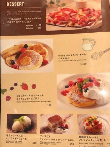 ロイヤルガーデンカフェのデザートメニュー