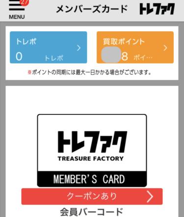 トレジャーファクトリー・メンバーズカード