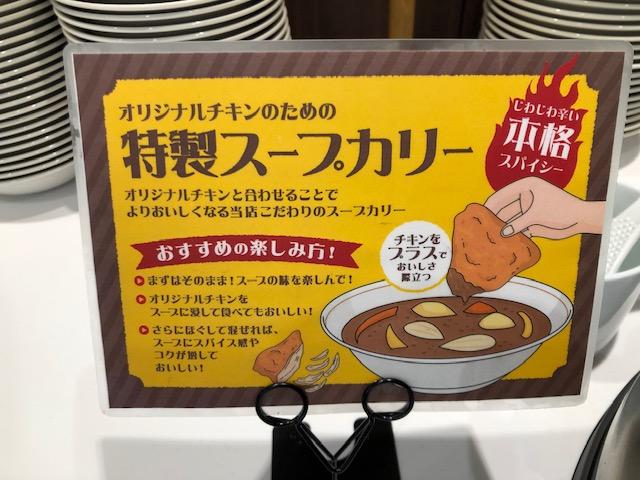 KFCレストラン・特性スープカリー