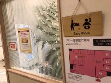 ベビールーム(ららぽーと横浜)