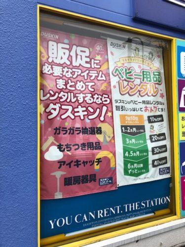 ダスキンレントオールの広告