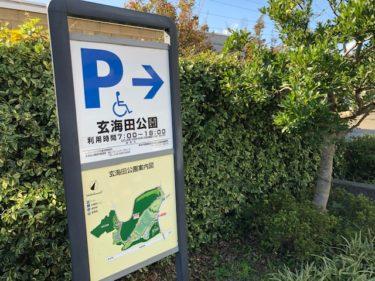 玄海田公園の駐車場