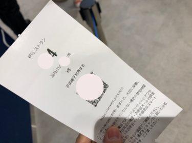KFCレストラン・予約発券チケット