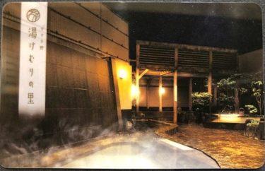 湯けむりの里のメンバーズカード