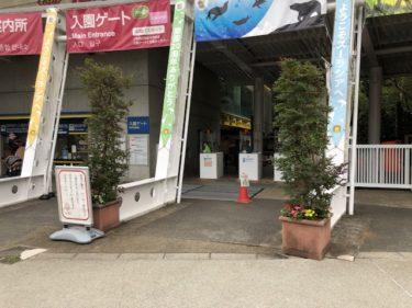ズーラシア・入園ゲート
