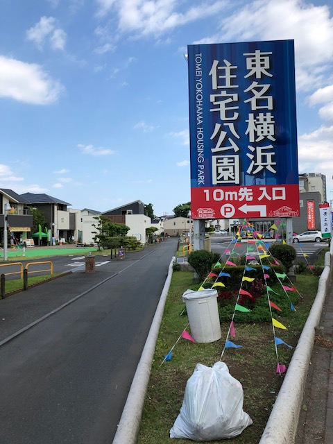 東名横浜住宅公園メイン