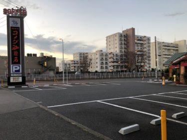 コメダ珈琲店・駐車場