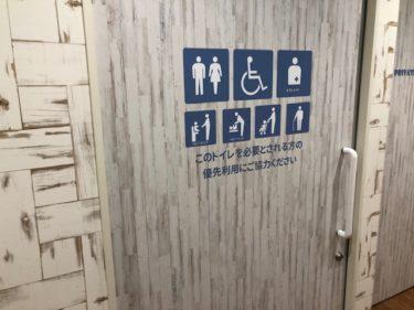 ファンビレッジ・室内トイレ