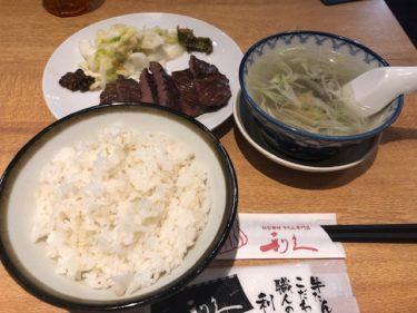 利休 牛タン定食