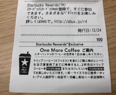 スターバックス・ワンモアコーヒー