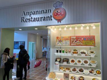 アンパンマン・レストラン