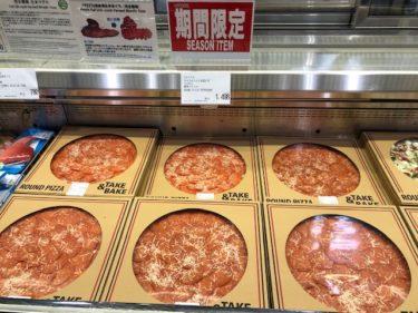 コストコ・ピザ
