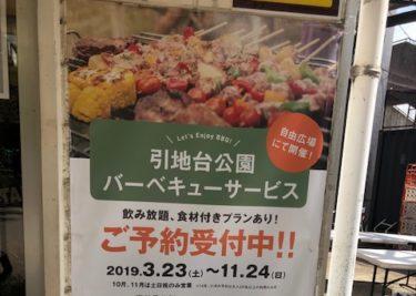 引地台公園・バーベキューサービス1