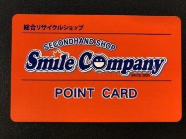 スマイルカンパニー・ポイントカード