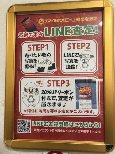 スマイルカンパニー・LINE