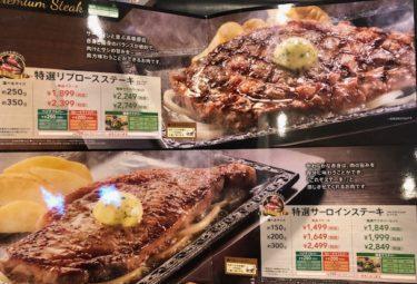 ステーキガスト・メニュー1