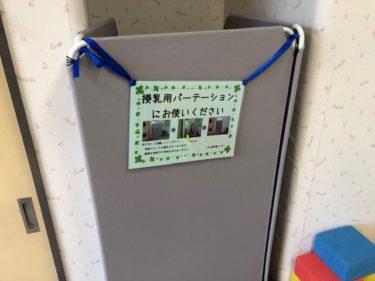つきみ野学習センター・授乳用の壁