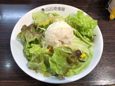 ココイチのポテトサラダ