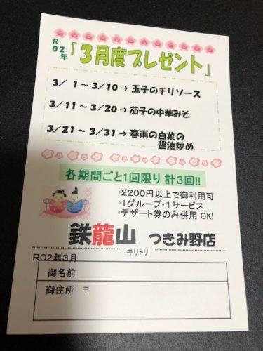 鉄龍山・サービスチケット2