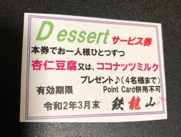 鉄龍山・サービスチケット1