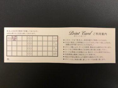 鉄龍山・ポイントカード2