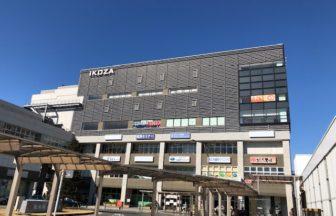 IKOZA・外観風景