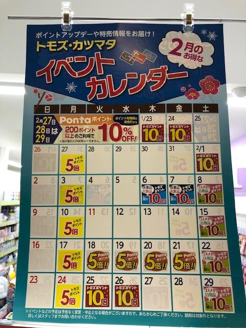 トモズ イベントカレンダー2月