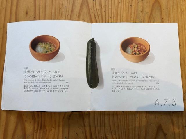 100本のスプーンあざみ野 離乳食レシピ6,7,8月