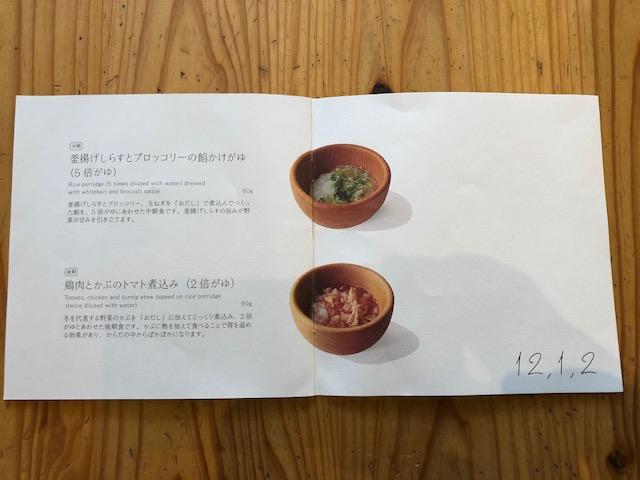 100本のスプーンあざみ野 離乳食レシピ12,1,2月