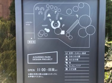 100本のスプーンあざみ野 公園1