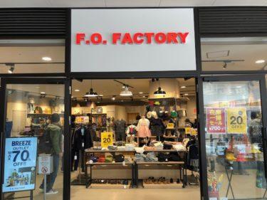 F.O.FACTORY 外観風景