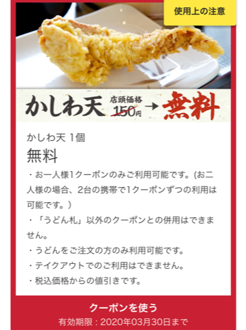 丸亀製麵・クーポンアプリ1