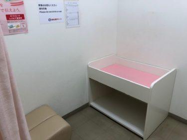 西松屋 授乳室・おむつ交換台