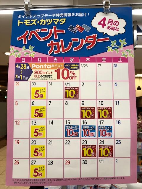トモズ イベントカレンダー4月
