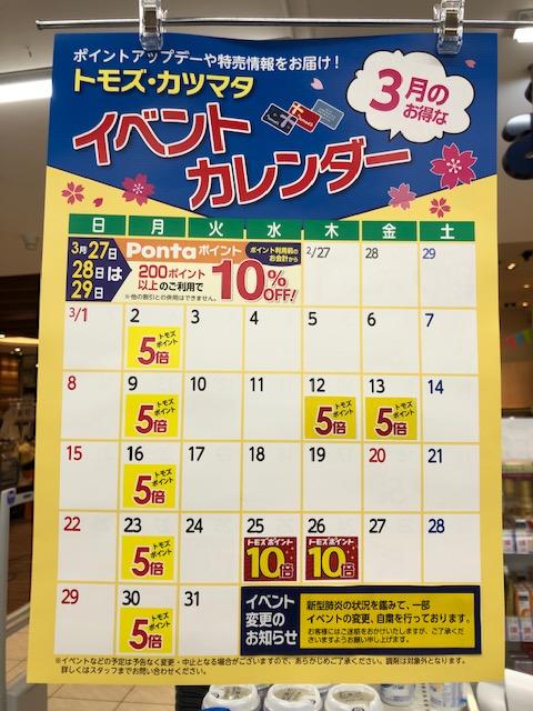 トモズ イベントカレンダー3月