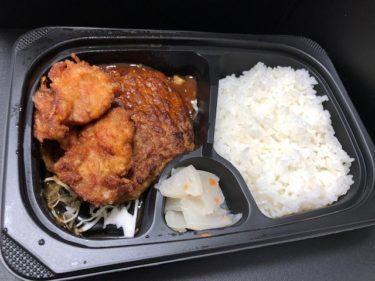 ガスト・ハンバーグ&若鶏の唐揚げ弁当