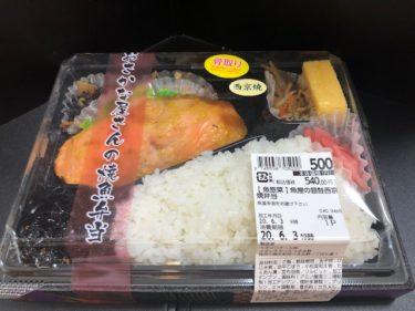 イオンスタイル 焼魚弁当