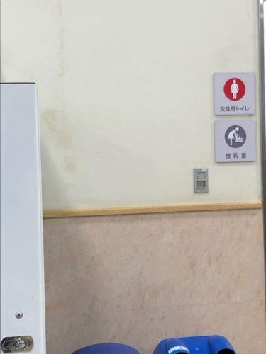 カインズホーム・授乳室
